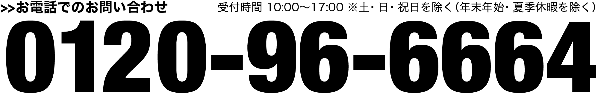 0120-96-6664